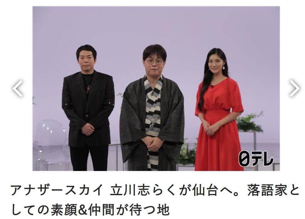 日本テレビ公式サイトの番組表「アナザースカイ」ページより
