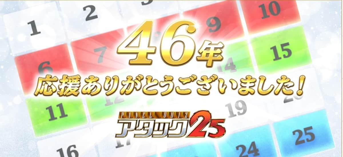 朝日放送の「パネルクイズ アタック25」サイトより