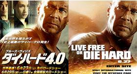 日本では「ダイハード4.0」(左)だが、米国の原題は「LIVE FREE OR DIE HARD」だ
