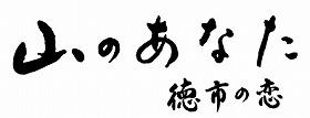 (C)2008 フジテレビ・J-dream・東北新社・東宝