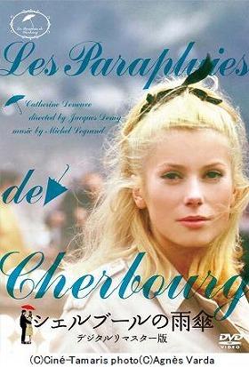 シェルブールの雨傘 デジタルリマスター版(2枚組) DVD発売中935(税込) 発売・販売元:ハピネット (C)Cine-Tamaris photo(C)Agnes Varda