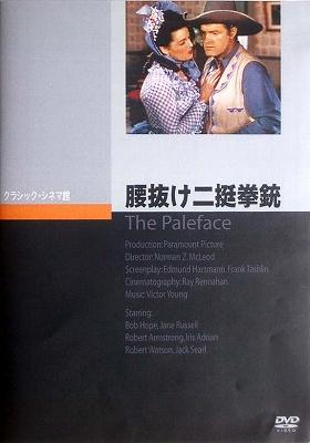 「腰抜け二挺拳銃」DVD 5040円 発売ジュネス企画