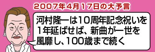 河村隆一は10周年記念を祝うのを1年延ばせ。そうすれば、新曲は一世を風靡し、100歳まで続く。