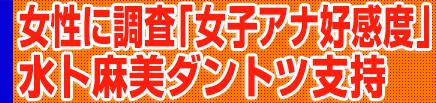 女性が選んだ「女子アナ好感度」ベストテン!ダントツ支持は水ト麻美―「週刊朝日」調査