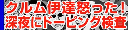 クルム伊達公子「寝込み襲われドーピング検査」怒り心頭!大変無礼な検査員