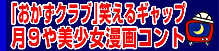 <ゴッドタン>(テレビ東京系) おデブ&ブサイク「おかずクラブ」大真面目に月9ドラマや美少女漫画コント!思わず笑うギャップ