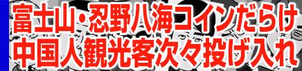 富士山・忍野八海コインだらけ!中国観光客らが投げ入れ・・・文化財保護法違反