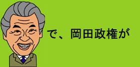 で、岡田政権が