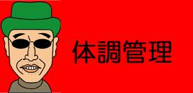 「東大」八田亜矢子が教える 受験「必勝術」とは