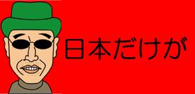 日本だけが