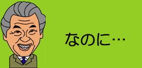 日本のメダル獲得 公共工事減と「社長の意地」の関係