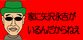 家に矢沢永吉がいるんだからねえ